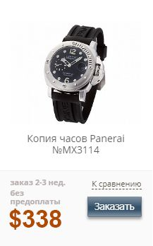 Копия часов Panerai Luminor Submersible