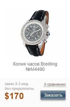 Копия часов Breitling for Bentley