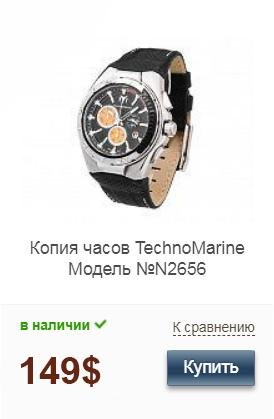 Копия часов TechnoMarine CRUISE STEEL REGULAR
