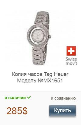 Копия часов Tag Heuer Link lady Diamond Star