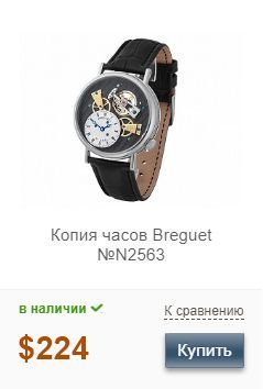 Копия часов Breguet Tradition