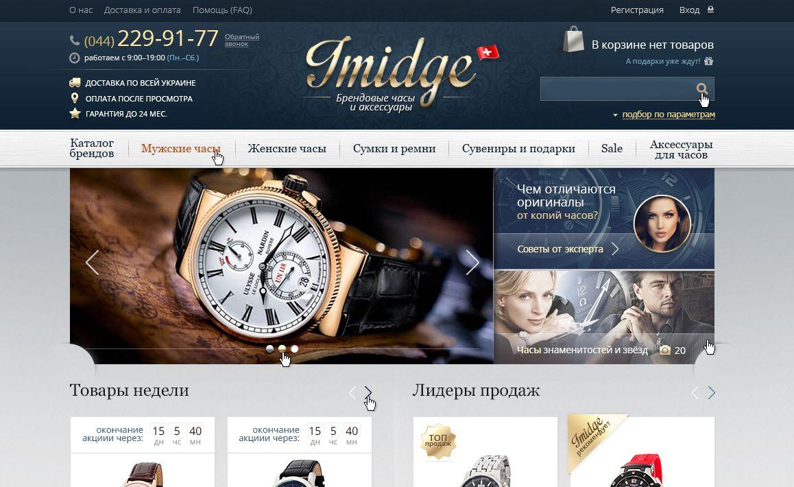 Сайт интернет-магазина Imidge.com.ua