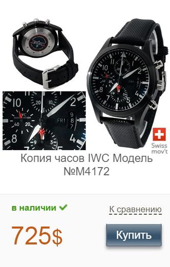 Копия хронографа IWC Pilot's Watch Chronograph Top Gun