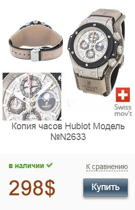 Копия часов Hublot Big Bang Unico