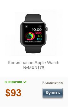Копия часов Apple Watch