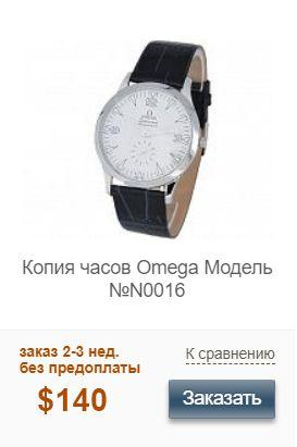Копия часов Omega Railmaster Chronometer