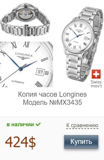 Реплика часов Longines Master Collection