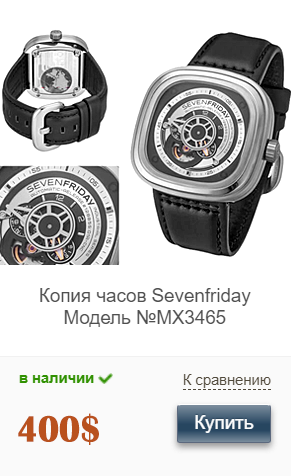 Реплика SEVENFRIDAY P-SERIES P1B/01 Essence