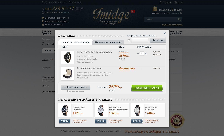 корзина интернет магазина часов Imidge.com.ua