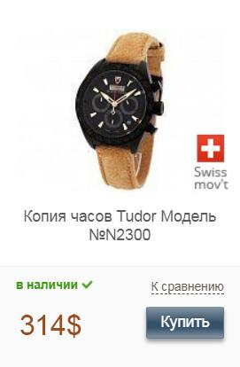 Копия часов Tudor Fastrider Black Shield