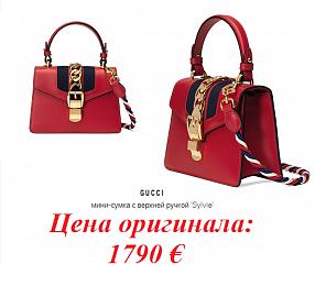 Сумка Gucci  №S574