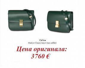d2ed8317a4f9 сумки Celine купить сумку селин в магазине имидж