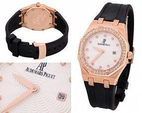 Женские часы Audemars Piguet  №N1531