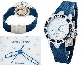 Женские часы Ulysse Nardin  №N1726