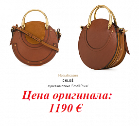 Сумка Chloe  №S581