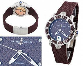 Женские часы Ulysse Nardin  №N2265