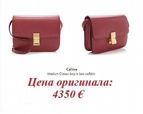 Сумка Celine  №S645