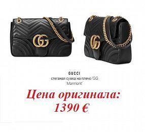 Сумка Gucci  №S635
